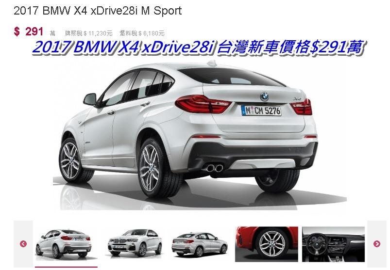 BMW X4 新車價格.jpg