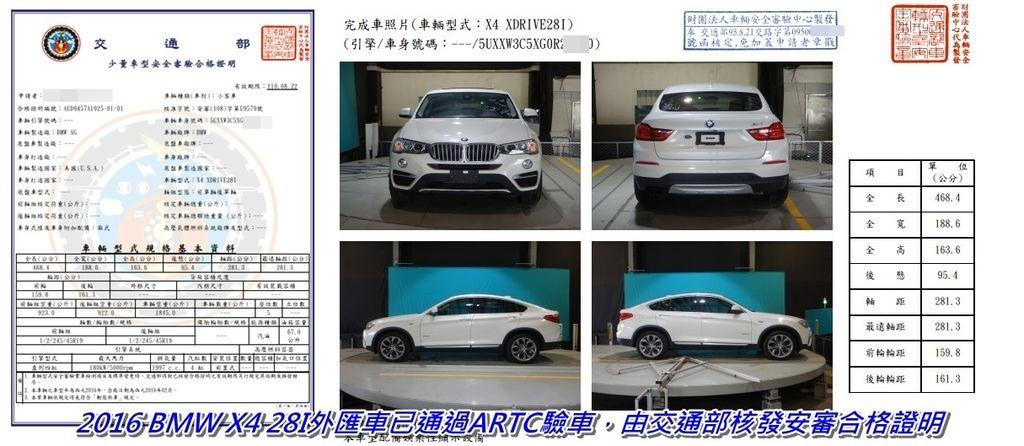 BMW X4安審合格證.jpg