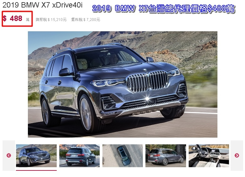 BMW X7 新車價.jpg