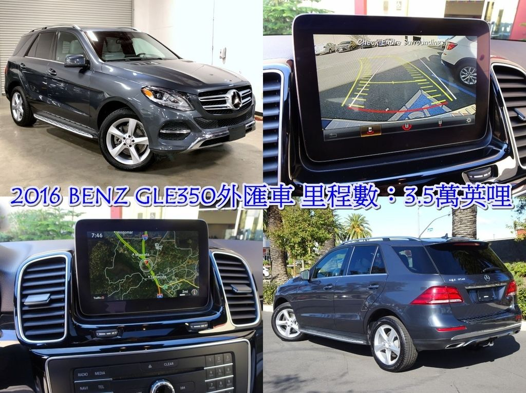 2016 BENZ GLE350外匯車里程數.jpg