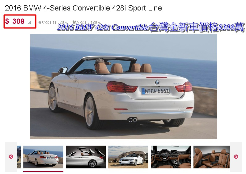 428i convertible台灣全新車價格.jpg