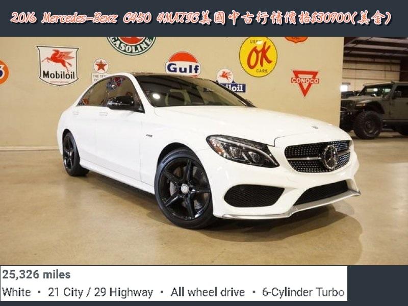 2016 C450美國價格.jpg