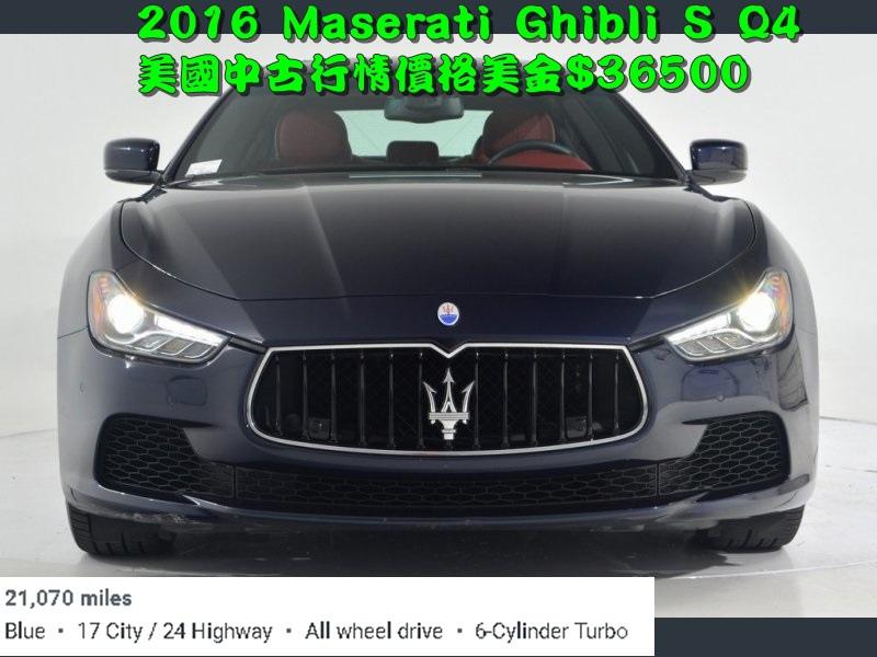 2016 Maserati Ghibli S Q4美國價格.jpg