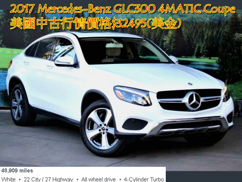 2017 Mercedes-Benz GLC 300 4MATIC Coupe美國價格.jpg