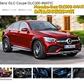 Mercedes-Benz GLC 300 4MATIC Coupe全新價格.jpg