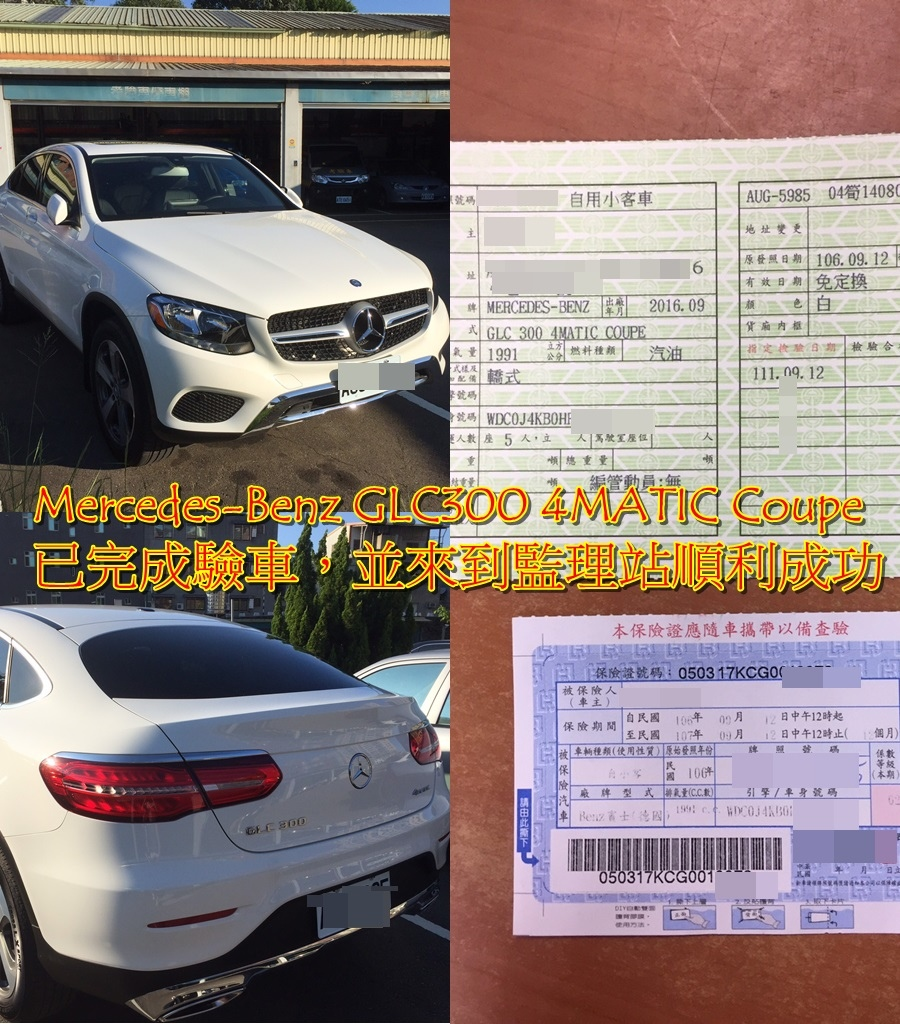 2017 benz glc300 coupe順利領牌.jpg