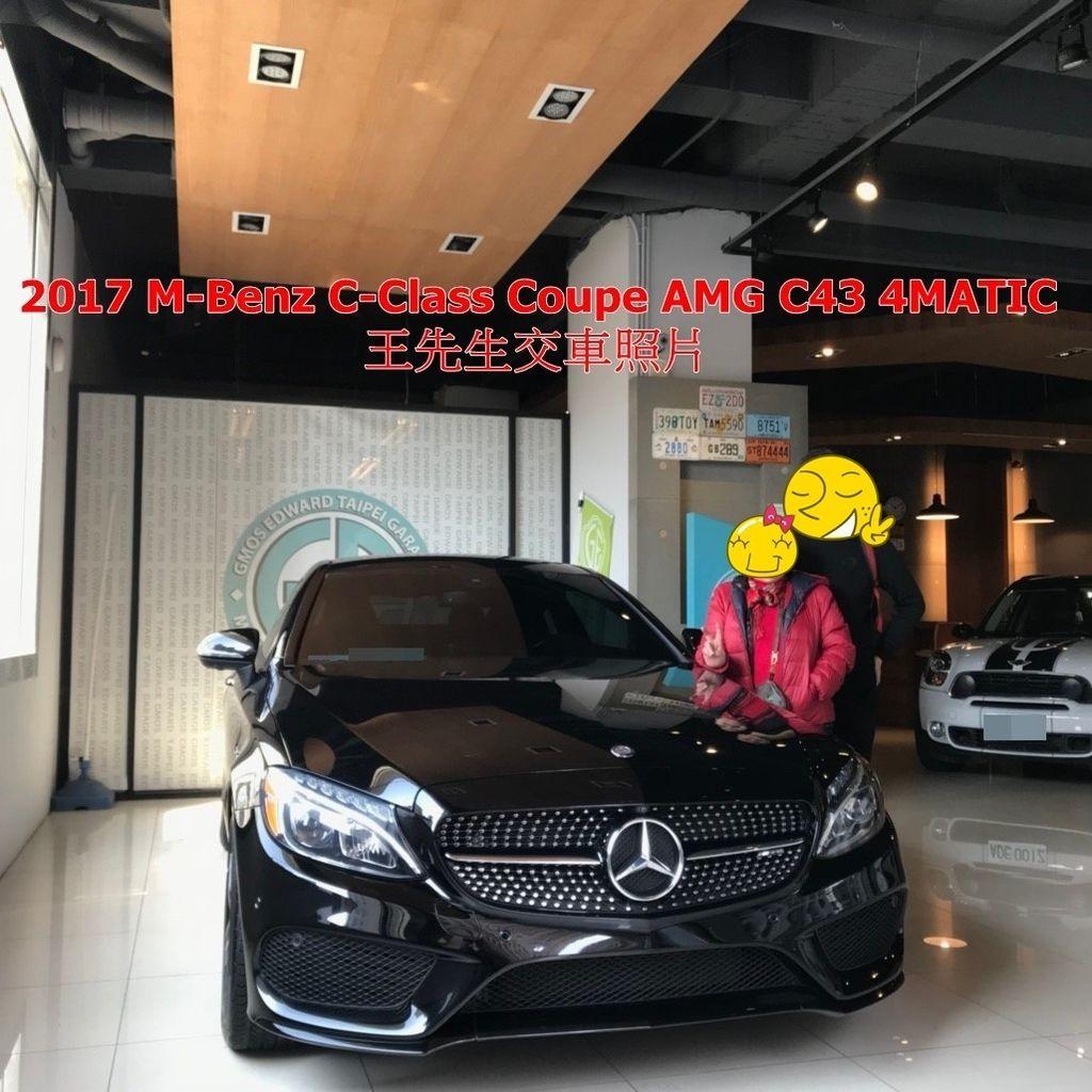 台北王先生透過朋友介紹來台北GE車庫來詢問外匯車,想知道什麼是外匯車、外匯車有沒有保障、外匯車利率怎麼算…等,經過GE台北車庫詳細的解釋,以及告知外匯車的優缺點之後,決定委託GE幫他代購美國中古車外匯回來台灣,王先生想要賓士Coupe,偶然間看到一台C43 Coupe非常喜歡,價格可以接受,還是4MATIC,於是就請美國那邊的同事幫忙購買這台美國古車,也非常幸運的買到,最近買美國中古車的很多,所以很容易被搶先一步,經過2個多月的時間,GE台北車庫陪同王先生一起去監理所領牌,把心心念念的賓士C43開上路啦。