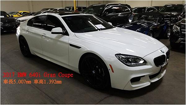2017 BMW 640i Gran Coupe車長5.007mm車高1.392mm,同時具備房車與跑車的享受,此外後行李箱採6/4分離可拆式後座椅背,能讓後行李廂有更大空間可以放置行李,讓您旅行購物都方便。