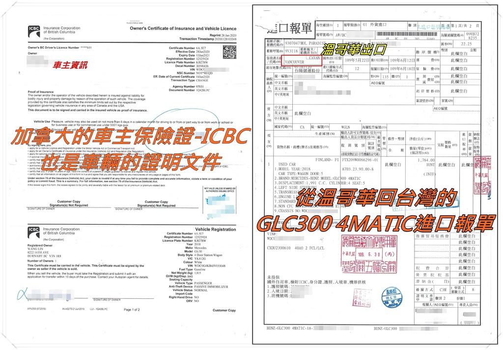 GLC300 文件.jpg