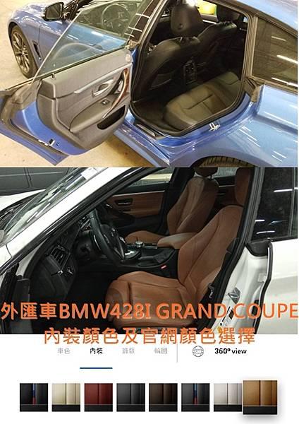BMW 428I GRAND COUPE 內裝選擇