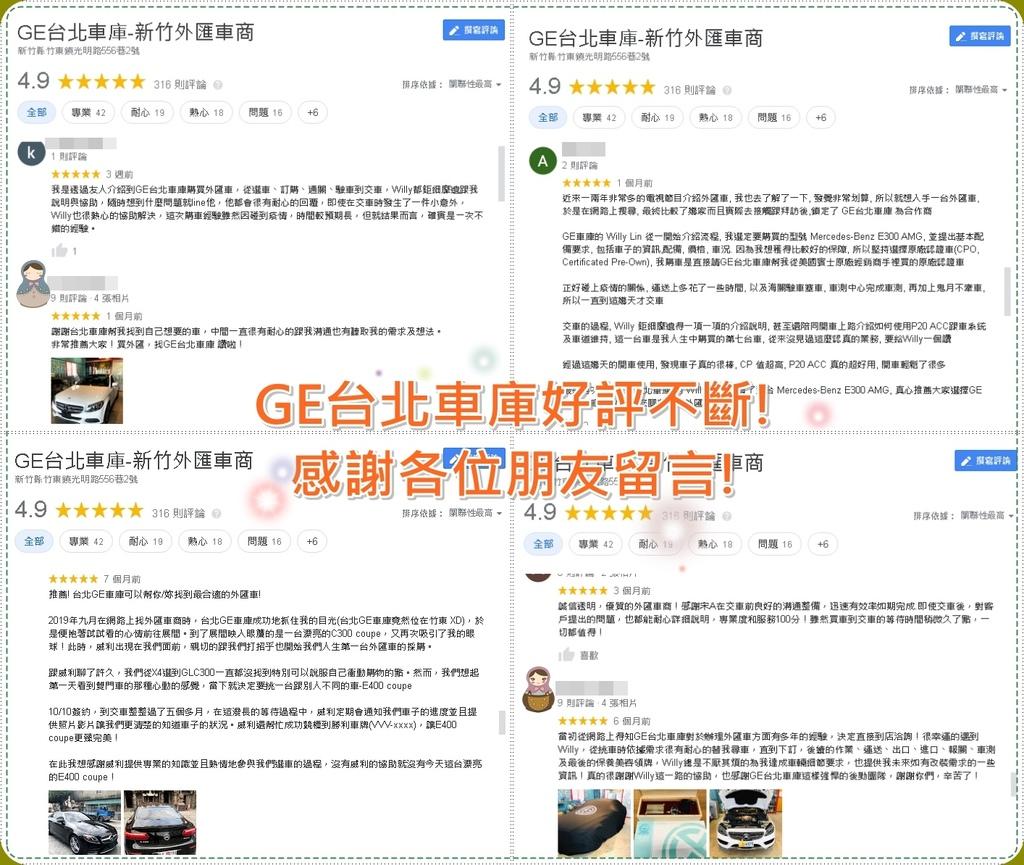 感謝各位對GE台北車庫的愛戴及支持,已經在台灣這塊寶島上深耕10年以上的GE台北車庫對進口的外匯車款要求是十分的嚴格,不但要求美國中古車商提供原廠認證的CPO認證,也會請在美國駐點人員專門前往確認車況,也因為這樣的嚴謹,讓GE台北車庫獲得各位顧客的支持及認可!