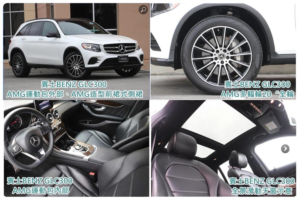 夜色套件、AMG內裝及外觀、自動尾門,讓整理設計看起來更前衛!