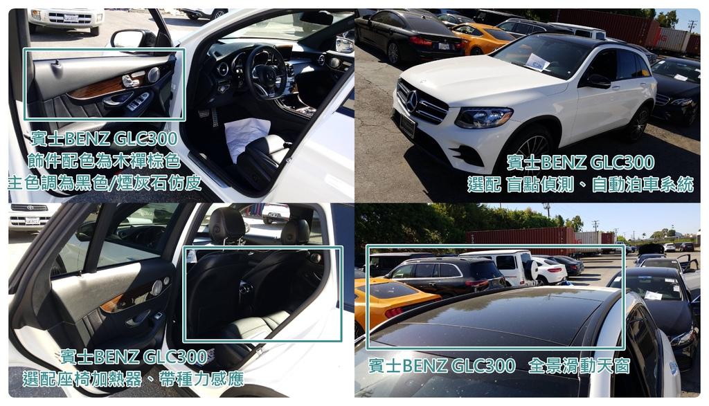 鍾愛AMG運動風格,這次當然不免俗的一樣選擇有選配AMG套件的車款,在加上帥氣十足的夜色套件,讓整輛車看起來帥氣又個性十足!