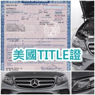 車子運回台灣啦!而車子從美國報關,不可或缺的文件就是,美國TITLE(美國的車主證),是車子在美國出口報關和台灣進口報關時不可或缺的文件之一喔!!