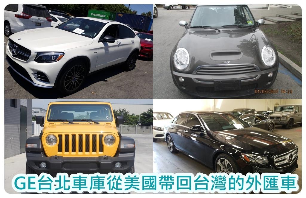 GE台北車庫也有許多不同車款可以看喔!!歡迎詢問GE台北車庫喔!!!