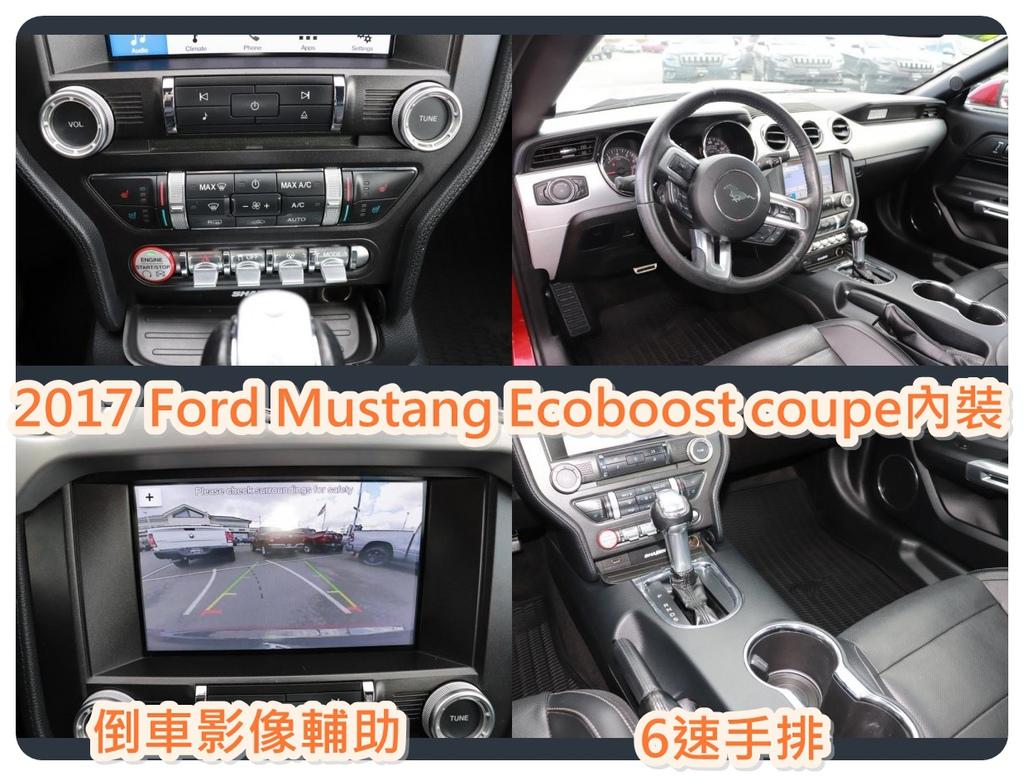 一台2017 Ford Mustang Ecoboost coupe 2.3L預算大約在160萬左右,要有KEYLESS、倒車影像輔助、電子煞車力道輔助系統、斜坡起步輔助