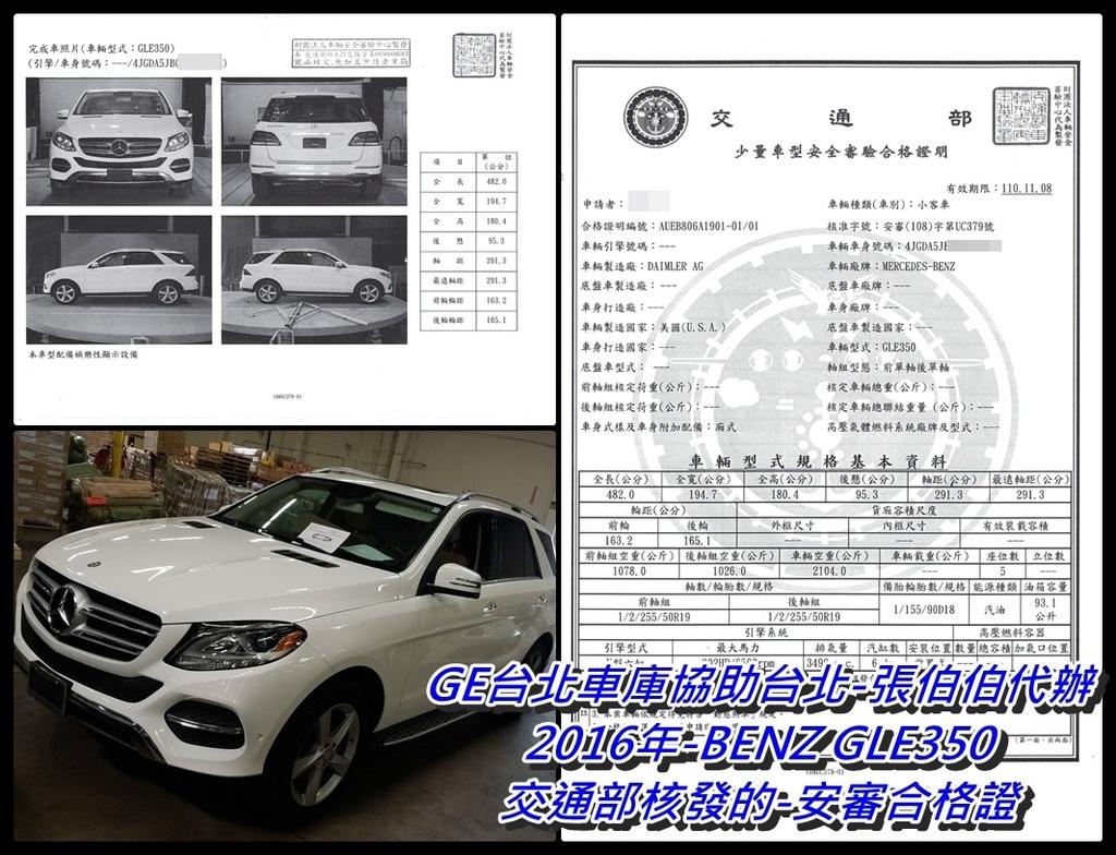 016年的賓士GLE 350的安審合格證:台北張伯伯請GE台北車庫代購代辦驗車後核發的證明