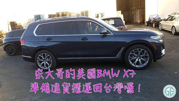 宋大哥委託GE台北車庫從美國運回台灣的美規2019 BMW X7 xDrive40外匯車