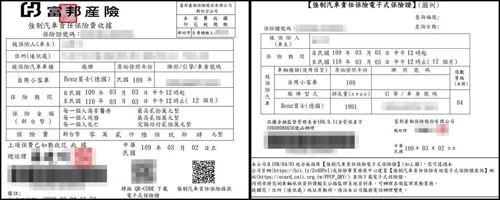 台灣-保險-強制險.jpg