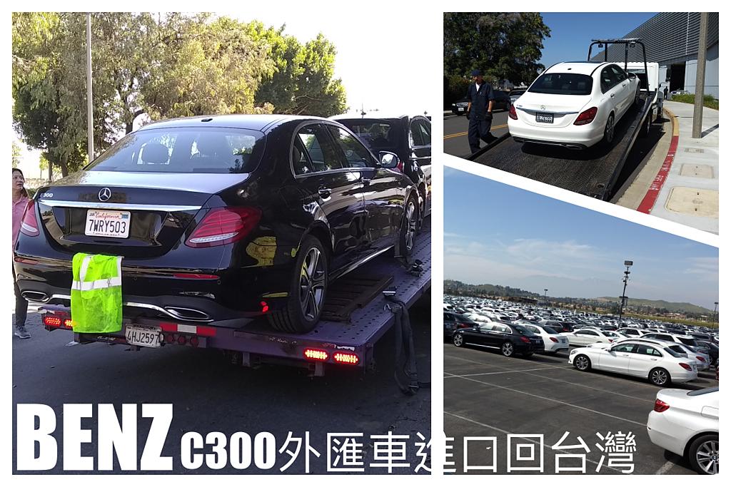 美國賓士外匯車w205 c300,在台灣銷售熱門,cp值高,維修上也是目前賓士常遇到的車型
