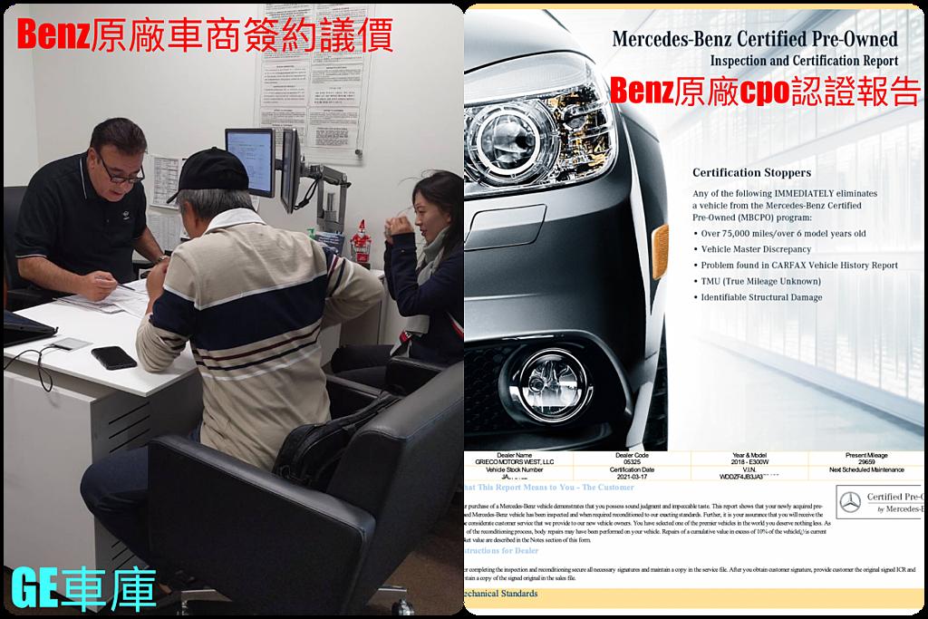 買車原廠報告拚圖.png