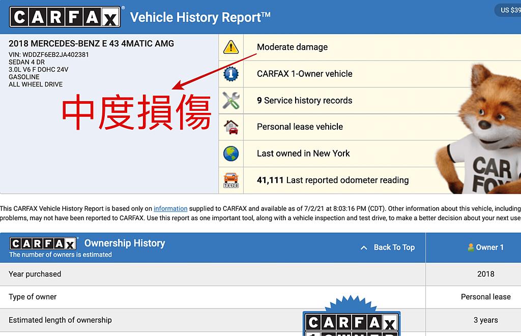 損傷carfax.png