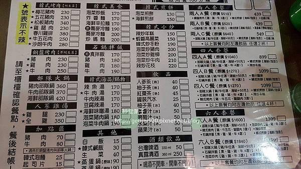 韓朝韓式料理店菜單