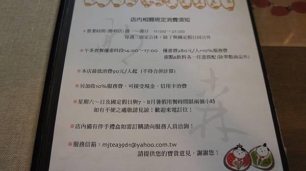明森宇治抹茶menu