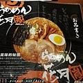 花月嵐拉麵菜單