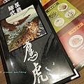 麵屋武藏菜單
