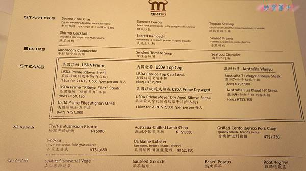 MEATGQ 橡木炙烤牛排館菜單