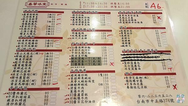 鑫華冰室菜單