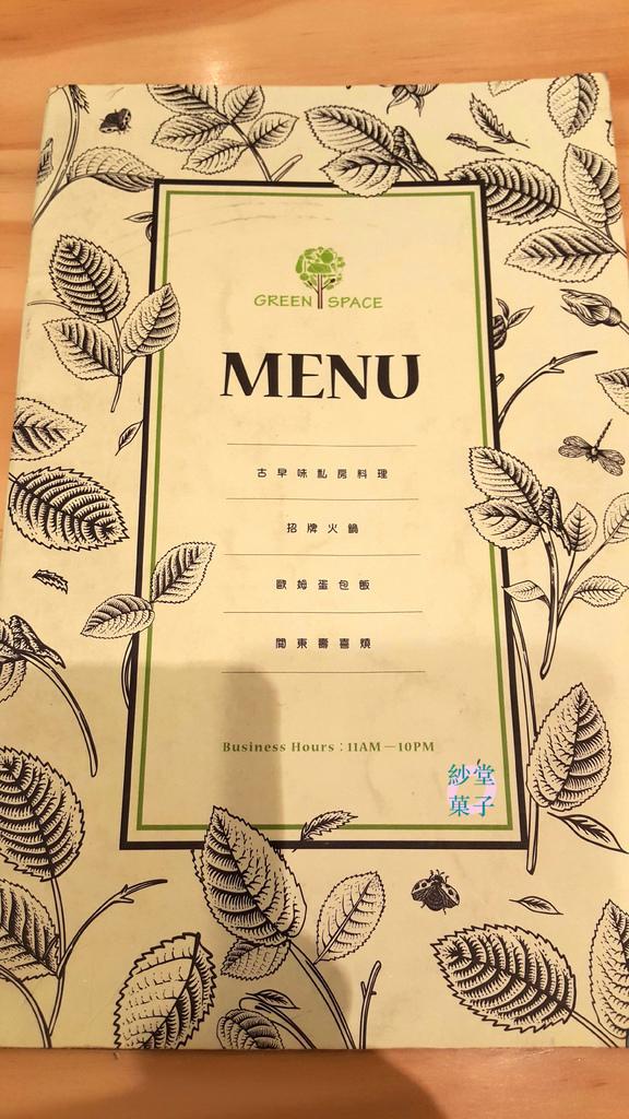 綠色空間菜單