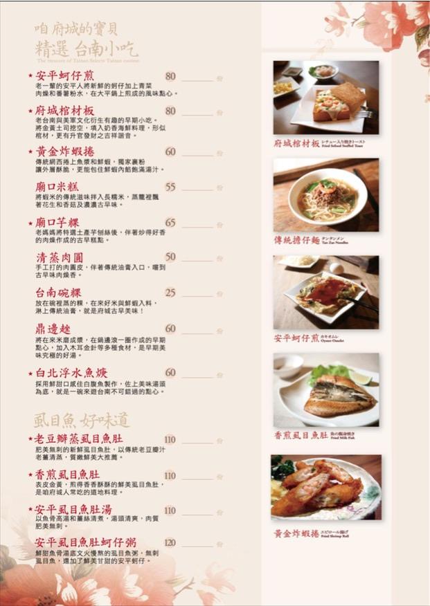 台南赤崁擔仔麵菜單