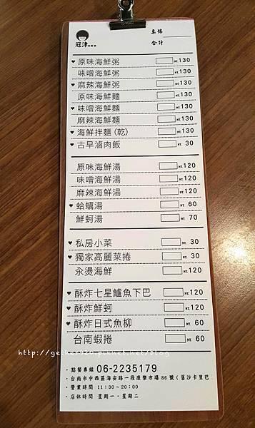 冠津海產粥菜單