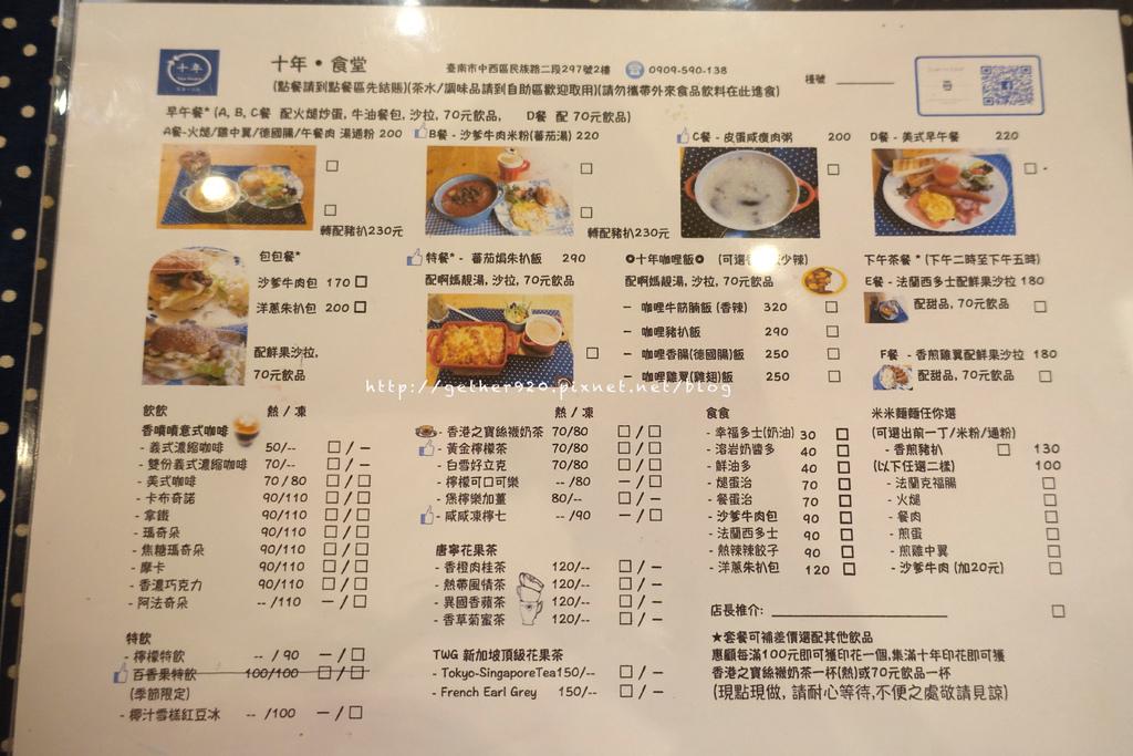 十年食堂菜單