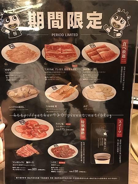 牛角燒肉專門店