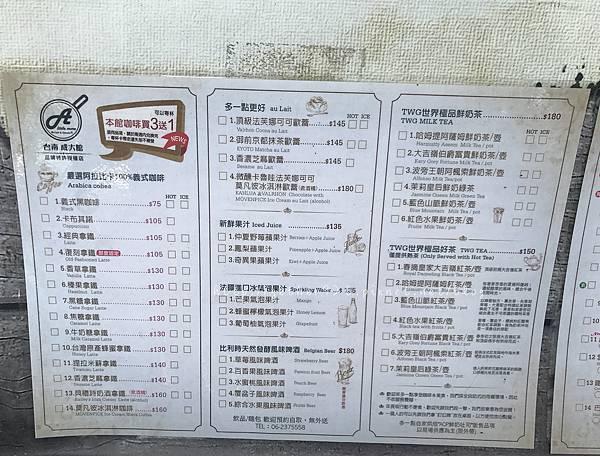 多一點咖啡館菜單