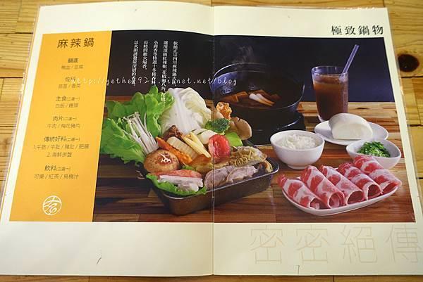 密密一鍋菜單