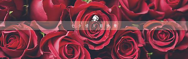 七夕情人節-痞客邦