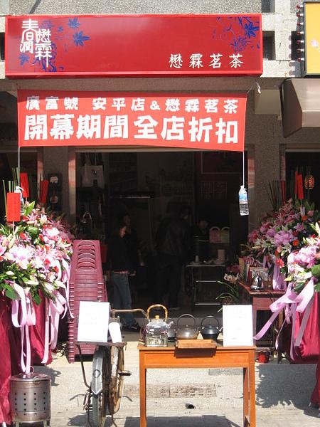 安平店開幕