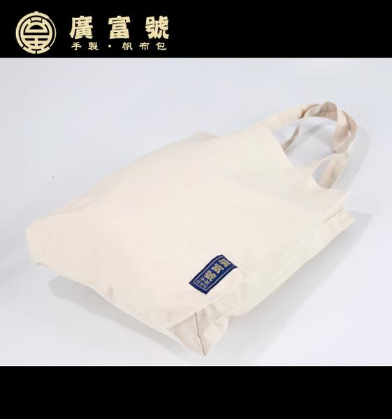 廣富號 [手製 帆布包]