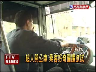 超人開公車 蔡超人開公車很安全