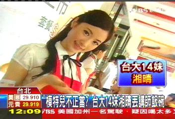 台大十四妹 湘晴 本名廖梓晴,台大藥學研究所碩士畢業,以32C好身材加上高學歷,闖蕩演藝圈