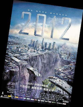 最爛科幻片 《2012》,搬出的科學理論卻十分荒謬,被點名是最爛片。