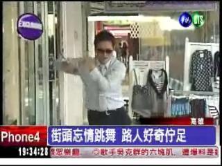 廣告 跳舞男