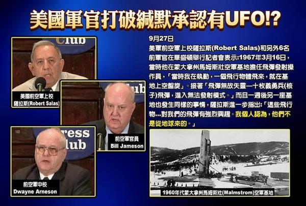 幽浮 造訪地球 核彈基地 美、英兩國政府國家安全為由,掩蓋幽浮真相