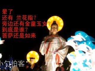 山東 神仙整容會 菩薩、佛祖合體!山東神明花燈被「整容」