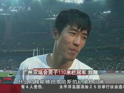 斷欄犀利哥 「大陸飛人」劉翔在本屆廣州亞運會於110公尺跨欄項目奪下金牌