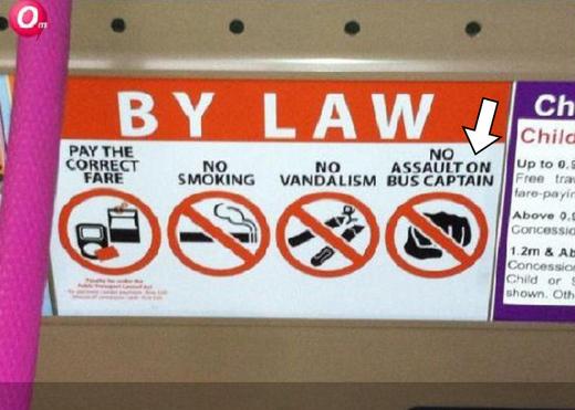 不准打司機 新規定 新加坡某巴士公司,在巴士上貼出「不准打司機」告示牌